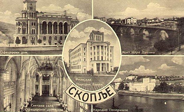 Разгледници од Скопје