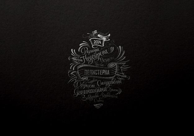 pelisterka-kalendar-2014-ilike-mk